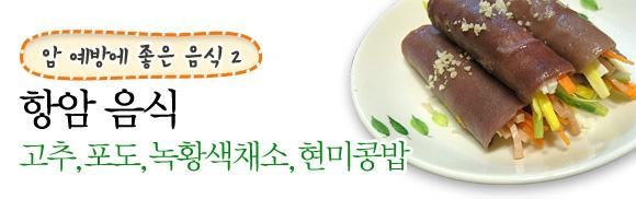 항암음식-고추,포도,녹황색채소,현미콩밥