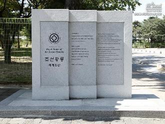 조선왕릉 석판