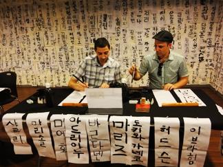외국인 '한글로 이름쓰기' 붓글씨 체험 프로그램