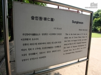 숭인원 안내문