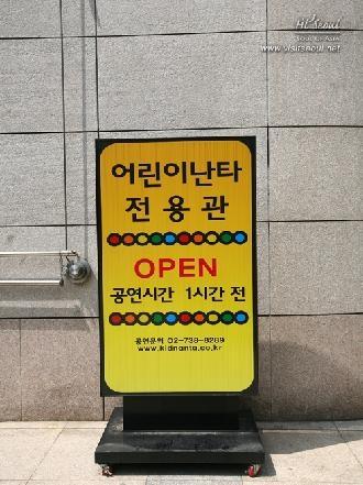 노란색의 어린이 난타 전용관 간판