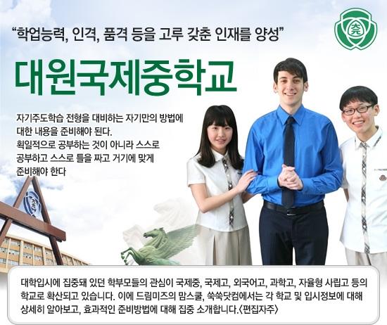 학업능력, 인격, 품격 등을 고루 갖춘 인재를 양성 대원국제중학교