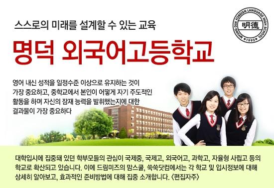 """명덕외고 김영민 팀장, """"학생들에 대한 열정과 사랑이 넘치는 명덕외고"""""""