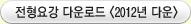 전형요강 다운로드 <2012년 다운>