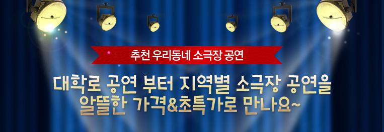 추천 우리동네 소극장 공연~대학로 공연 부터 지역별 소극장 공연을 알뜰한 가격&초특가로 만나요~ !